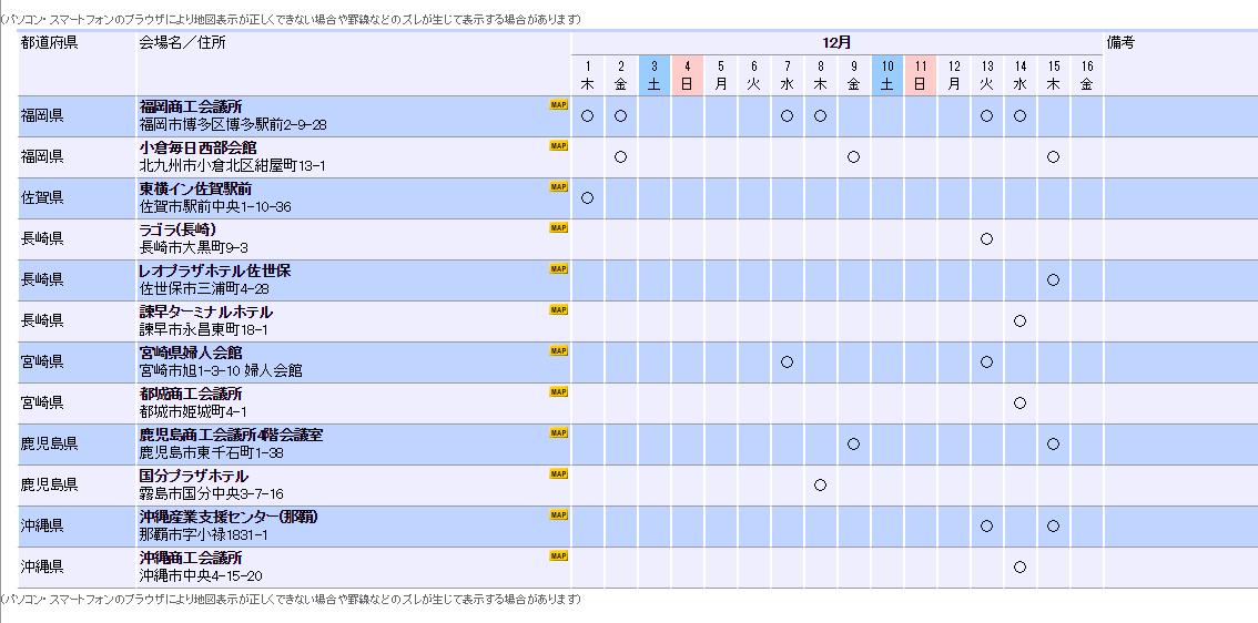 トヨタ期間工の九州面接会場