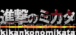 shingeki