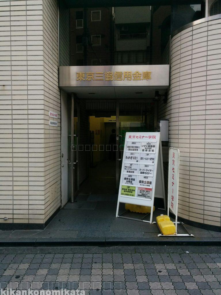 いすゞ期間工の東京セミナー学院