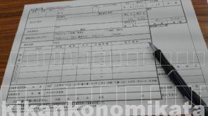 日産期間工の面接時に提出資料