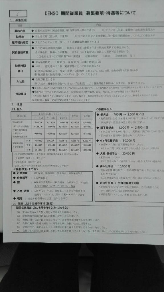 デンソー期間工の募集要項表ページ