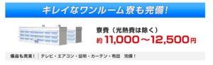 mantomanトヨタ車体の期間工求人サイトより抜粋