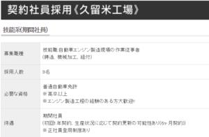 201702-kurume-contract