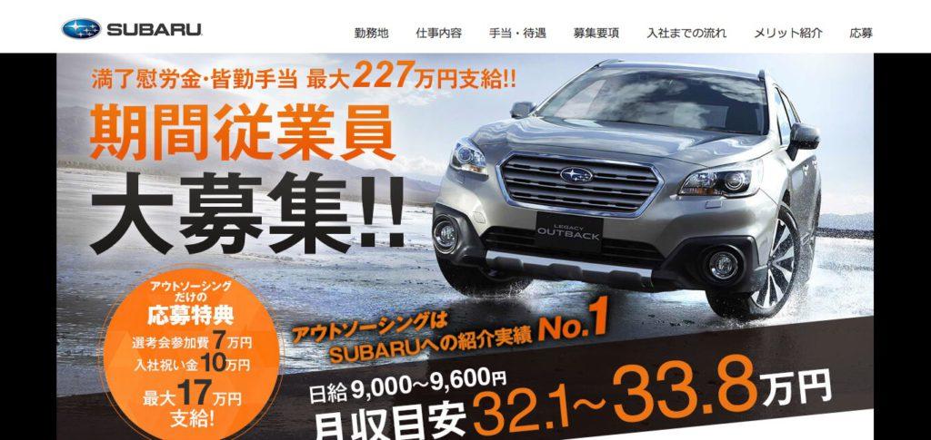 期間工.jpのスバル期間工の広告