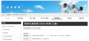 ダイハツ九州の期間工の採用ページ