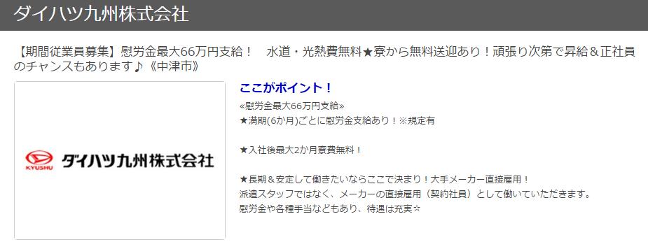 期間工.jpのダイハツ九州期間工の求人