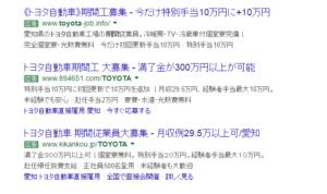 トヨタ期間工のリスティング広告