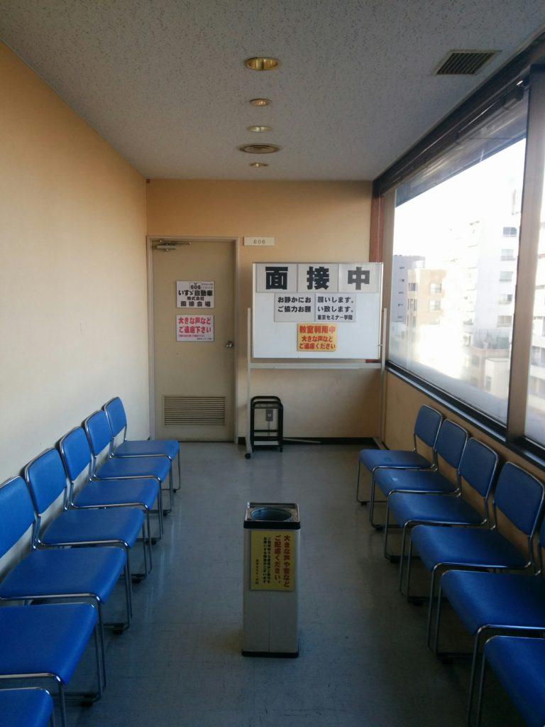 いすゞ期間工の面接会場-東京
