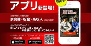 ManToMan-アプリ