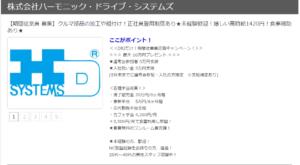 期間工jp-ハーモニックドライブシステムズ