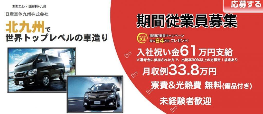 日産車体九州-期間工jp