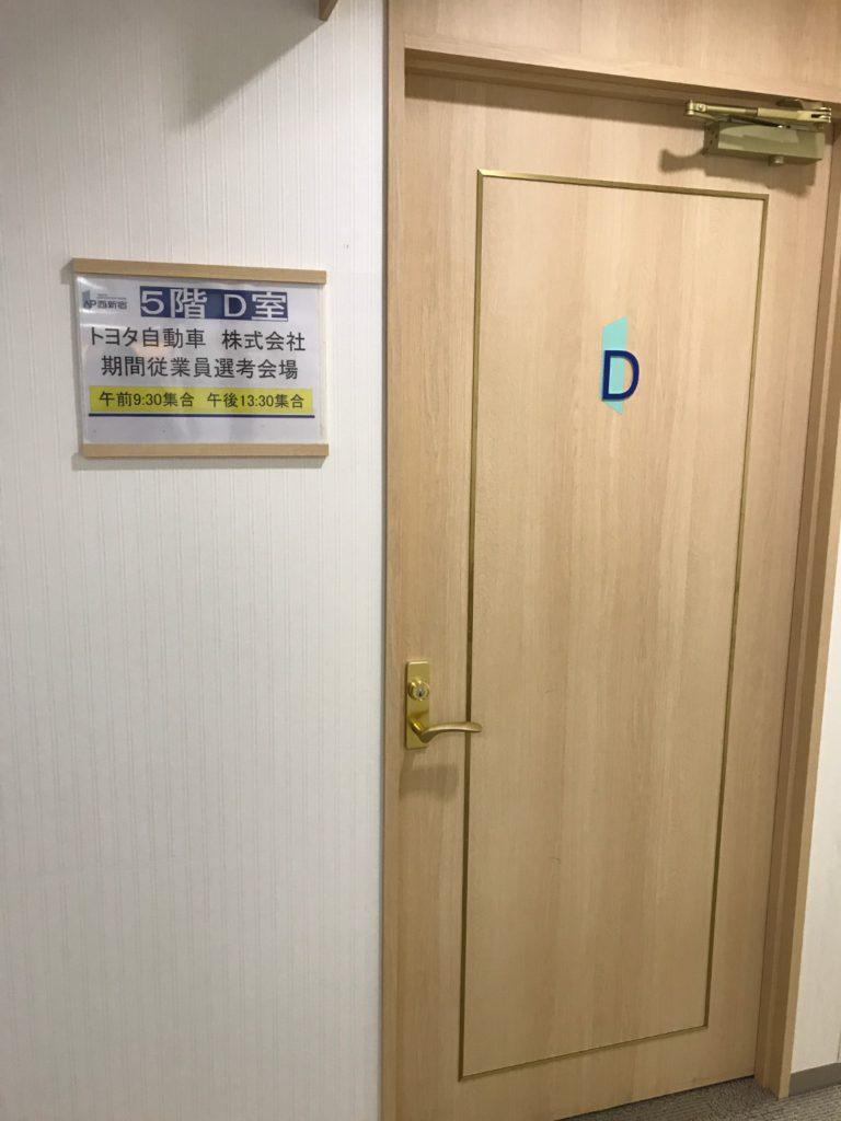 トヨタ期間工の面接会場02