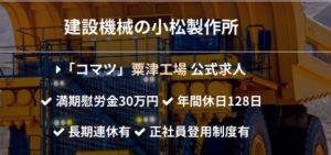 コマツ(小松)粟津工場