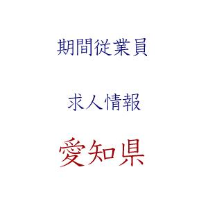 期間工と愛知県と求人