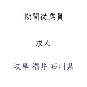 期間工のミカタ-岐阜福井石川県