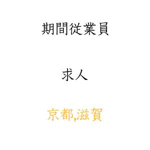 期間工と京都,滋賀と求人について