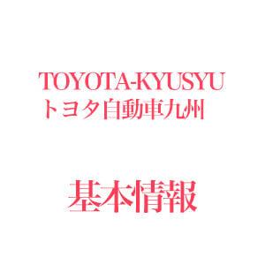 トヨタ自動車九州の期間工の4つの特徴とは?募集要項・応募方法・寮