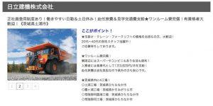 期間工jp-日立建機期間工