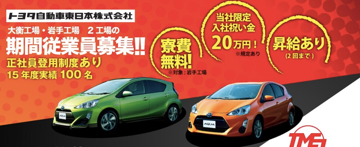 期間工jp-トヨタ自動車東日本期間工