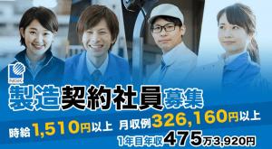 mantoman-日本ガイシ期間工