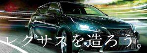 mantoman-トヨタ自動車九州の期間工