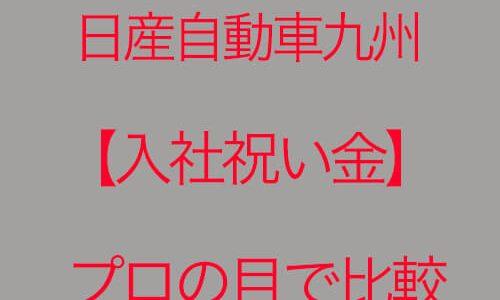 【最強入社祝い金比較】日産九州の期間工にはこの求人サイトから応募せよ
