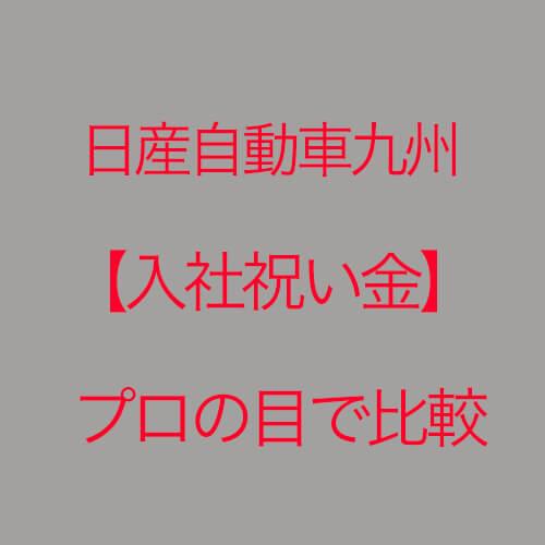 日産九州期間工の入社祝い金