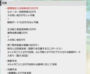 日総工産-日産九州期間工の入社祝い金2