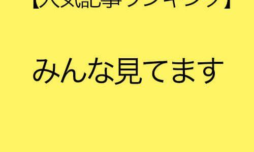 【2018年7月】期間工のミカタ人気記事ランキング!