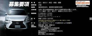 綜合キャリアオプション-トヨタ九州の期間従業員-派遣