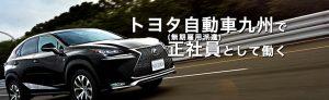 テクノスマイル-トヨタ自動車九州の期間工