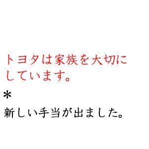 【家族手当降臨】期間工で家族持ちの方はトヨタがオススメ!?
