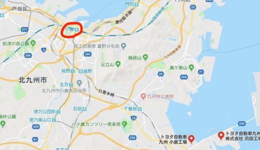 トヨタ自動車九州の苅田工場場所