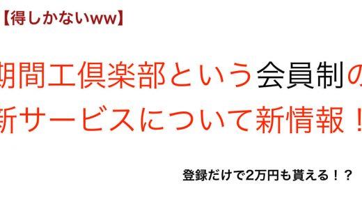 【2万円もらえます】期間工倶楽部というメリットしかないサービスができたぞ!