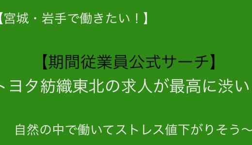 【期間従業員公式サーチ】岩手や宮城県在住者はトヨタ紡織東北期間工がおすすめ