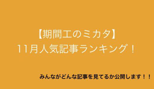 【みんなが見た!】期間工のミカタ11月人気記事ランキング