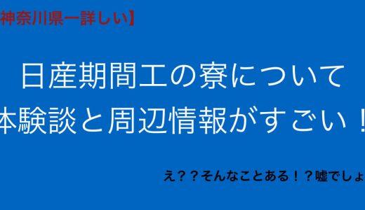 【神奈川一詳しい】日産期間工が住む寮の情報と評判がヤバくて声が出ない