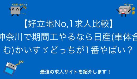 【好立地No,1求人比較】神奈川で期間工やるなら日産(車体含む)かいすゞどれが1番やばい?