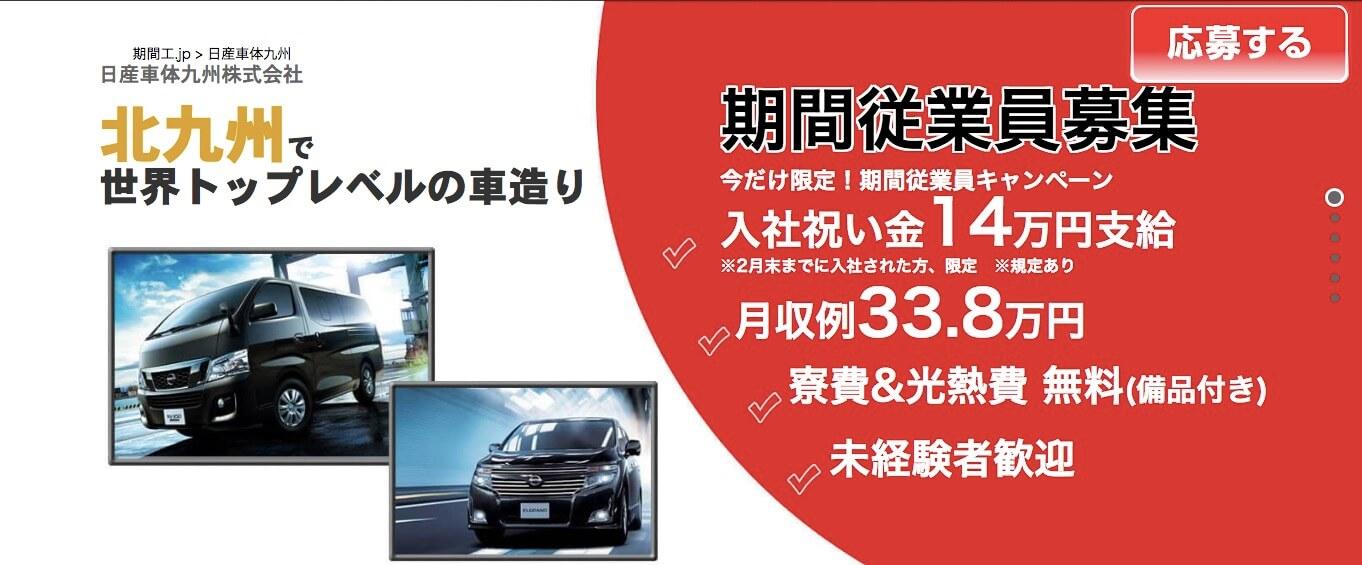 日産車体九州-期間工jp掲載求人
