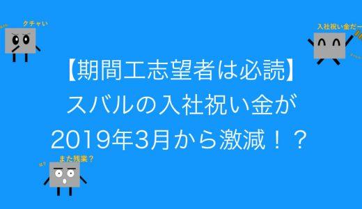 【期間工志望者は必読】スバルの入社祝い金が2019年3月から激減!?