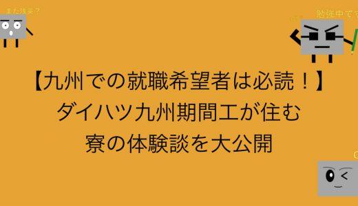 【九州での就職希望者は必読!】ダイハツ九州期間工が住む寮の体験談を大公開