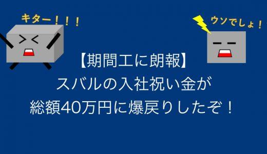 【期間工に朗報】スバルの入社祝い金が総額40万円に爆戻りしたぞ!(金額改訂あり)