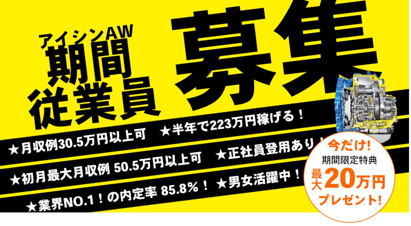 アイシンaw-期間工jp