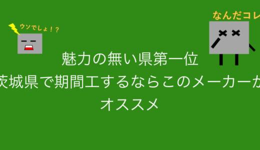 魅力の無い県第一位、茨城県で期間工するならこのメーカーがオススメ