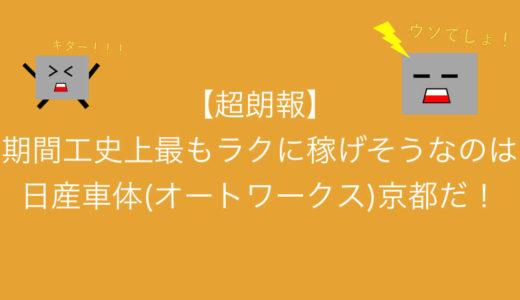 【超朗報】期間工史上最もラクに稼げそうなのは日産車体(オートワークス)京都だ!